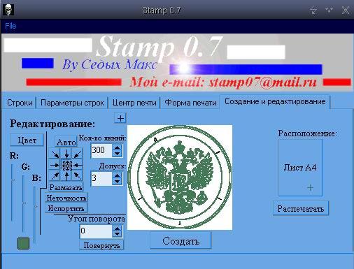 Програмку штамп с гербами
